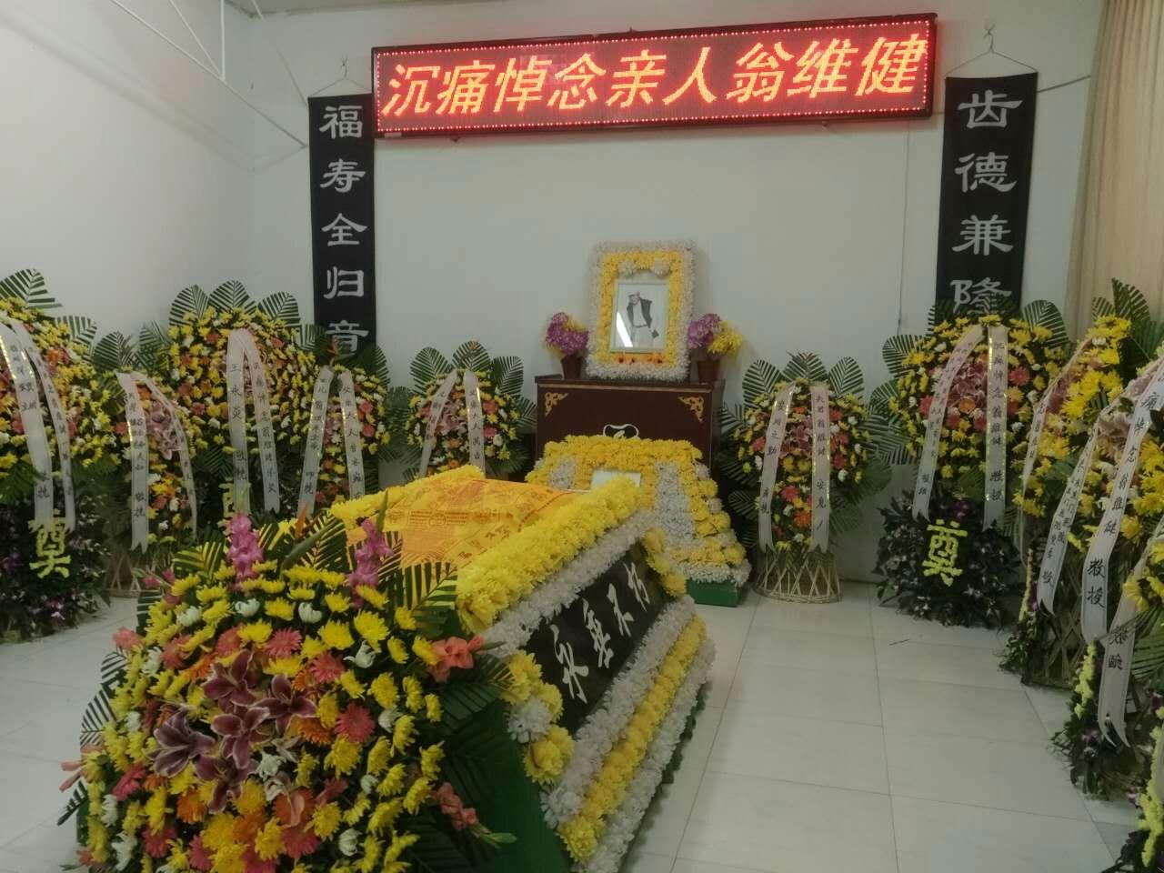 翁 維健先生の御葬儀の様子