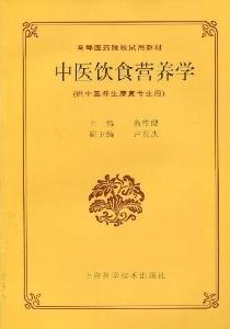 中医飲食営養学(表紙)