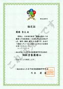 初級営養薬膳士認定証書