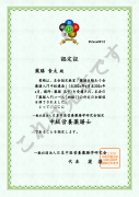 中級営養薬膳士認定証書