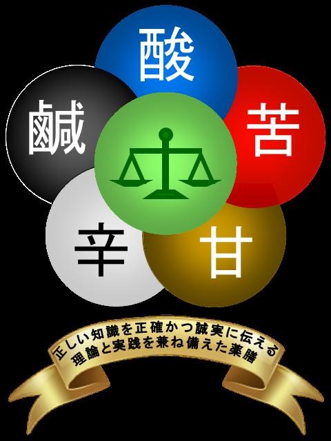 中医営膳会Logo(R)