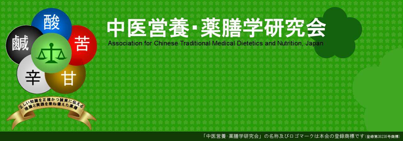 中医営養・薬膳学研究会 -- トップページスライダー01