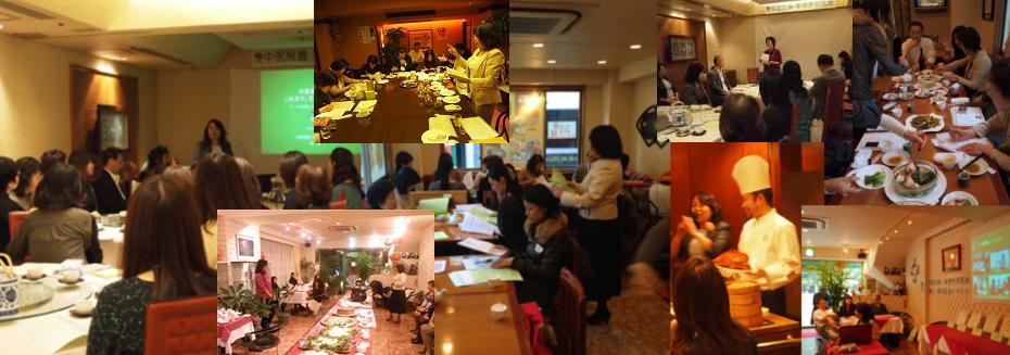 日本中医営養薬膳学研究会のイベント総合案内 本会主催イベントの総合案内ページはこちら
