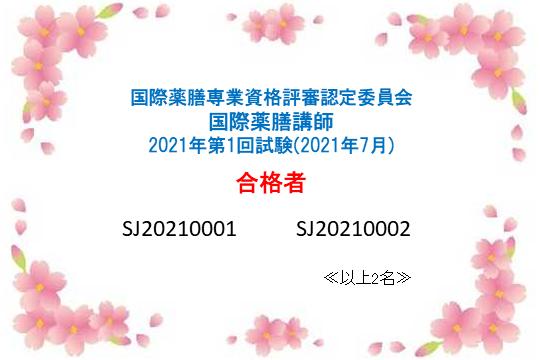 国際薬膳講師資格認定試験:2021年第1回合格者一覧