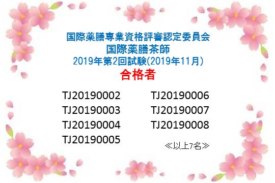 国際薬膳茶師資格認定試験:2019年第2回合格者一覧