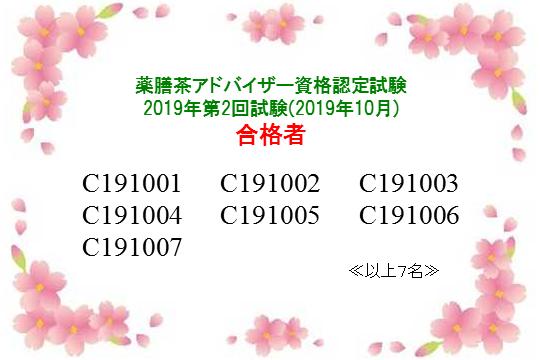 薬膳茶アドバイザー資格認定試験:2019年第2回合格者一覧